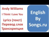 Andy Williams - I Think I Love You (текст + перевод и транскрипция слов)