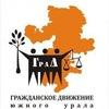 Гражданское Движение Южного Урала