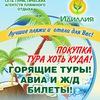 ИДИЛЛИЯ ТУР-ТУРЫ ХОТЬ КУДА!☀️8(812)640-33-16