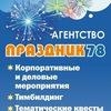 ПРАЗДНИК 78 Свадьбы Корпоративы Тимбилдинг СПб