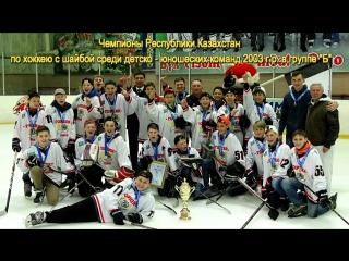 Чемпионы Республики Казахстан по хоккею с шайбой среди детско - юношеских команд 2003 г.р. в группе