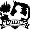 Конный клуб Импульс . Верховая езда в Саранске