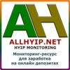 Мониторинг хайп-проектов AllHyip.net