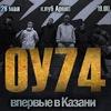 ОУ74 | ГИО ПИКА ВПЕРВЫЕ В КАЗАНИ | 28.05.16