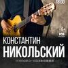 К. Никольский - Псков - 25.02