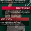 ЛИЦЕЙ №7. Саяногорск