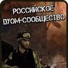Российское DYOM - Сообщество