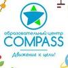 Соmpass | Курсы подготовка к ЕГЭ/ОГЭ Новосибирск
