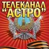 """Телеканал """"АСТРО"""" г. Тейково"""