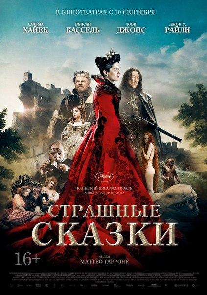 Страшные сказки (2015)
