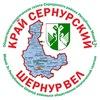 """Газеты """"Край сернурский"""" и """"Шернур вел"""""""