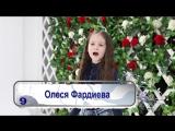 МиниМисс Нижнекамск 2016 - Презентация финалисток - №9 Фардиева Олеся