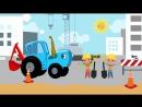 Экскаватор / ©Синий трактор / детская развивающая песенка про машинки