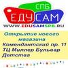 Самокаты в С-Пб Детский Транспорт ЕдуСамСпб.