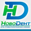 Стоматология НовоДент, Новокузнецк