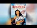 Покахонтас 2 Путешествие в Новый Свет (1998) | Pocahontas II: Journey to a New World