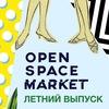 ОPEN SPACE MARKET - ЛЕТНИЙ ВЫПУСК