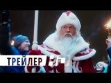 Дед Мороз. Битва магов | Официальный трейлер | HD
