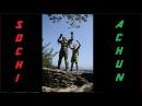 Походушка - г.Ахун, Агурское ущелье, Агурские водопады и Орлиные скалы