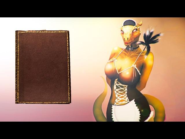 Книги Скайрима! №4 Похотливая аргонианская дева!