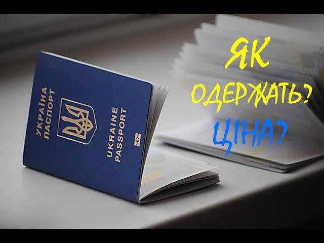 [1] Як отримати закордонний паспорт в Україні (Біометричний)