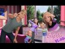 Barbie Vlog Барби Влог 28 Tina Bars MacAdams