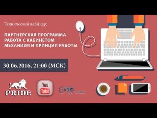 PRIDE Вебинар 30.06.2016 (Укр. язык)
