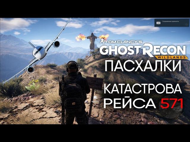 Пасхалки Tom Clancy's Ghost Recon Wildlands Катастрофа Рейса 571 Кнопки Dark Souls Easter Eggs