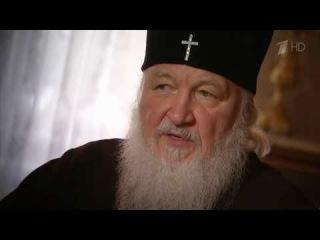 «Мывсе равны перед Богом»  Документальный фильм к70 летию Патриарха Кирилла
