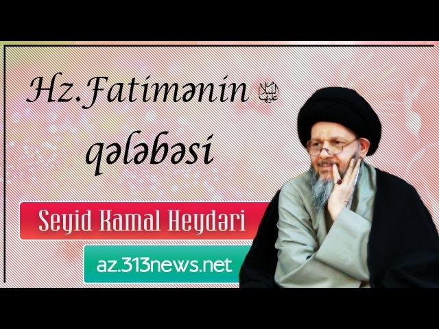 Həzrəti Fatimə (səlamullahi əleyha)-nın qələbəsi - Seyid Kamal Heydəri
