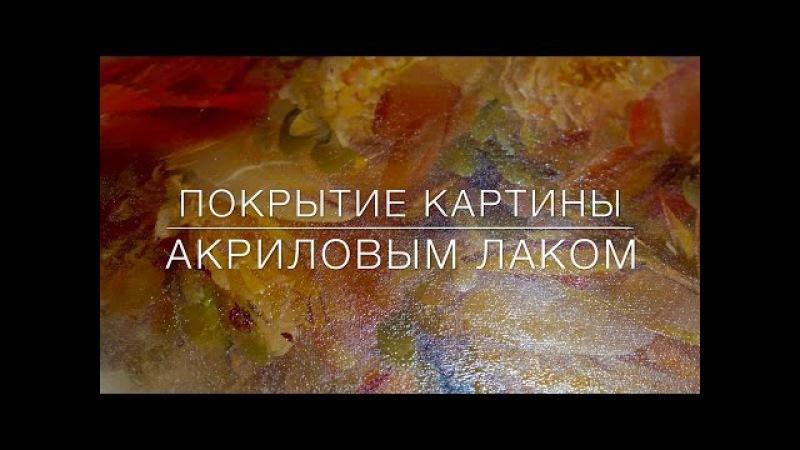 Покрытие картины акриловым лаком. How to coat the painting by acrylic lacque. Масляная живопись.