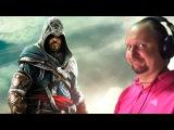 Голос Эцио Аудиторе - Денис Некрасов (Assassins Creed Revelations)