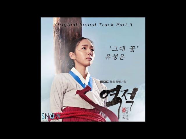 유성은 (U Sung Eun) - 그대 꽃 [역적 백성을 훔친 도적 OST Part 3]