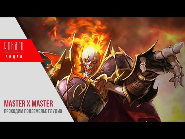 Master X Master - Подземелье Глудио (PvE, Normal) | Gludio Dungeon (PvE, Normal)