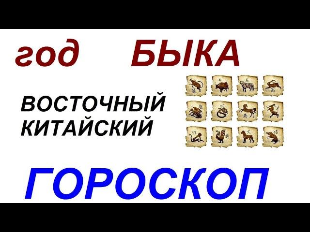 Год Быка Восточный гороскоп от психолога Натальи Кучеренко