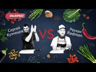 Лучший на кухне – выпуск 1 ( Роман Redman  vs. Сергей Кузнецов)