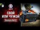 Свой или чужой №12 от GiguroN и Scenarist World of Tanks