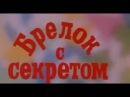 Брелок с секретом. Музыкальная комедия (1981)