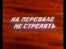 Фильм На перевале не (1983) | приключения, истерн