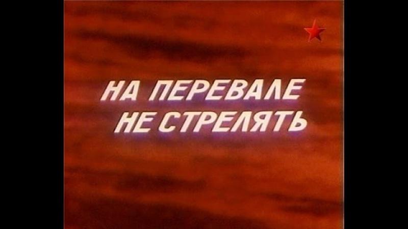 Фильм На перевале не 1983 приключения истерн