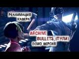 Реанимация кавера Archive - Bullets (Пули) демо версия