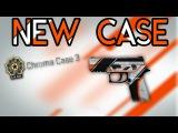 Как получить новый кейс хрома 3 в CS Go