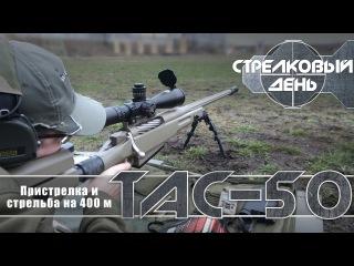 Крупнокалиберная винтовка McMillan TAC-50: пристрелка и стрельба на 400 м (