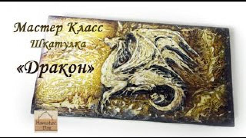 Мастер класс Шкатулки Купюрницы с объемным декором барельеф