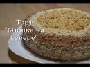 Сметанный Торт Мишка на севере Торт Сметанник Sour cream Cake Bear in the North