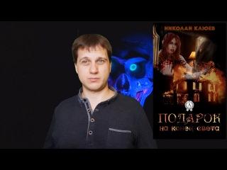 Поделись с ближним!, обзор книги Подарок на конец света, автор Николай Клюев
