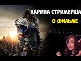 КАРИНА СТРИМЕРША О WARCRAFT ФИЛЬМ (ВАРКРАФТ) МАЙОР АЗАЗИН