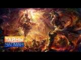 Тайны Чапман. Боги и демоны (11.05.2016) HD