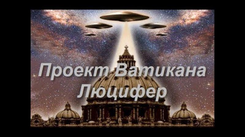 Проект ЛЮЦИФЕР. Ватикан готовит человечество к шоу ВТОРЖЕНИЕ ДЕМОНетян.