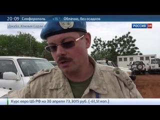 Российское МВД проверило работу миссии ООН в Южном Судане